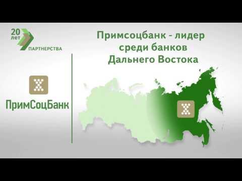 Примсоцбанк официальный сайт владивосток взять кредит