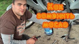 Как заменить масла и фильтр на мотоцикле (Honda Transalp XL650V)