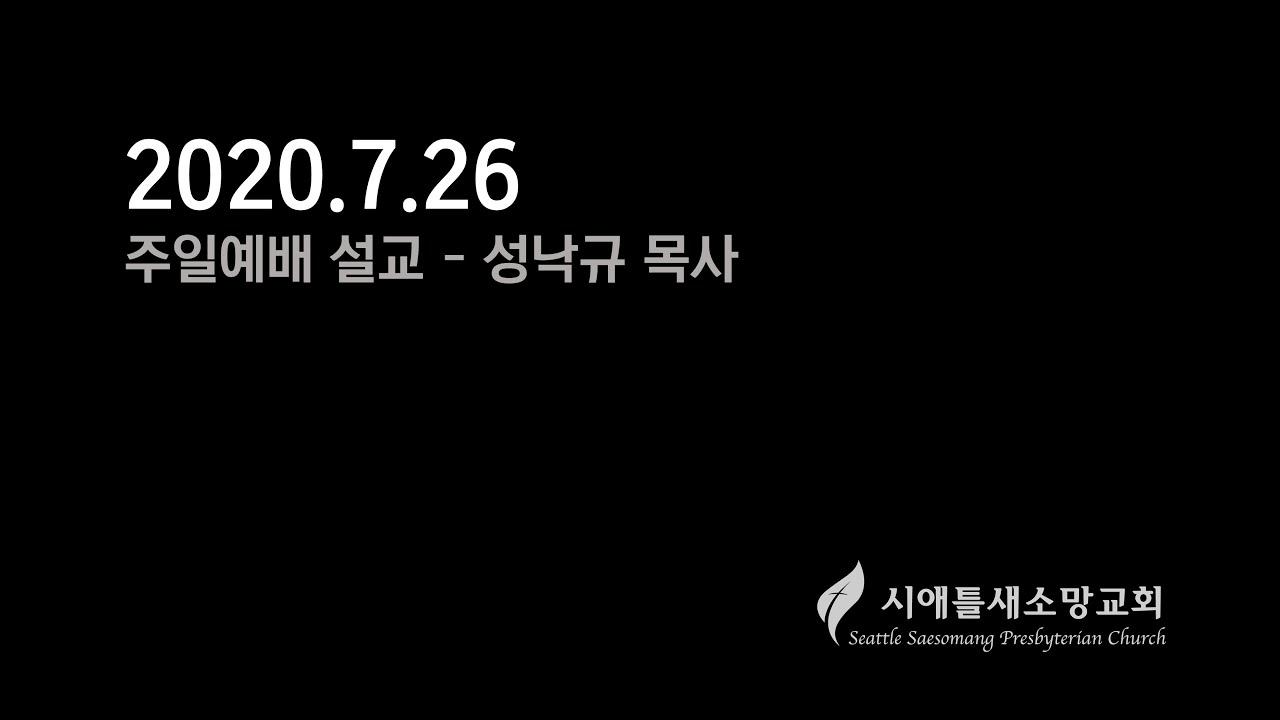 """7/26/20 주일설교 - """"성안의 요나, 선포하는 요나"""""""
