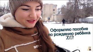 Оформляю пособия по рождению ребёнка в 2017 году в Украине/1-я Ч.