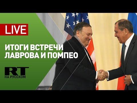 Пресс-подход Сергея Лаврова и Майка Помпео по итогам переговоров — LIVE