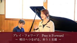 プレイ・フォワード 〜明日へつなげる、祈りと支援〜 [Chapter One]