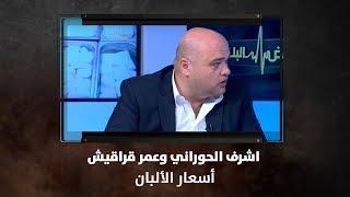اشرف الحوراني وعمر قراقيش -  أسعار الألبان - نبض البلد