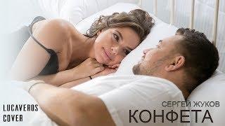 Сергей Жуков - Конфета (LUCAVEROS Cover)