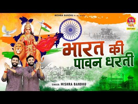 bharat-ki-pawan-dharti-|-republic-day-song-|-26-january-2021-|-desh-bhakti-song-|-mishra-bandhu
