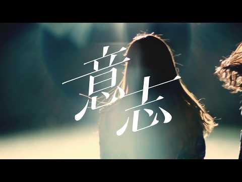 HKT48 12thシングル「意志」ティザー / HKT48[公式]