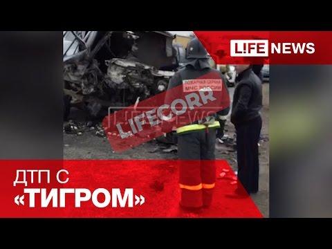 Трое погибли в ДТП с маршруткой и бронемашиной «Тигр»