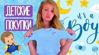 Детские Покупки в США   Одежда 0-9 Месяцев   Текстиль   Детская Комната
