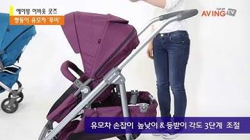 도노비, 스마트한 2인승 멀티 유모차