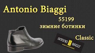 Antonio Biaggi 55199 - Зимние мужские ботинки классика | Обзор