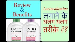 Lacto Calamine Lotion Review| Different Ways To use Lacto Calamine | Benefits of Lacto Calamine