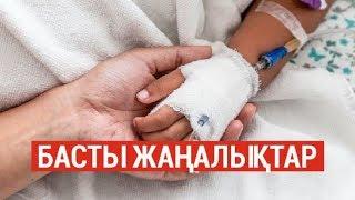 Басты жаңалықтар. 20.09.2019 күнгі шығарылым / Новости Казахстана