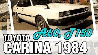 Альтернатива Хачироку - Toyota Carina, 1984, OldSchool JDM - краткий обзор(Два поколения, третье и четвертое. Заднеприводная Тойота Карина и переднеприводная. A60 и T150. Я в ВК: http://vk.com/yan..., 2016-06-30T06:29:22.000Z)