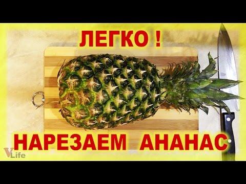 Как вырезать ананас внутри