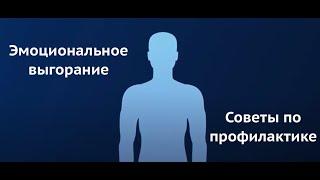 Эмоциональное выгорание у медицинских работников: советы по профилактике
