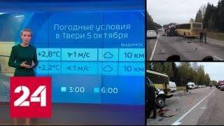 Авария под Тверью: как повлияли погодные условия - Россия 24