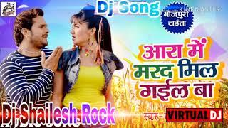 Aara Me Marda Mil Gail Ba Khesari Lal Fadu Chaita Rimix Song DJ remix mahadev ROCK  Dj Shailesh Rock