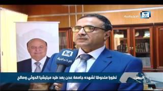 جامعة عدن تنهض من جديد بعد ما تعرضت له من قبل ميليشيا الانقلاب