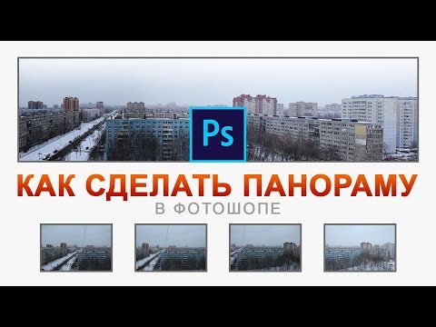 Как сделать панораму в фотошопе