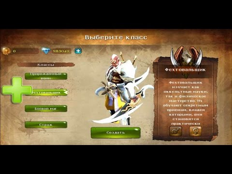 Dungeon Hunter 4: самая эпическая и ролевая РПГ (2013)