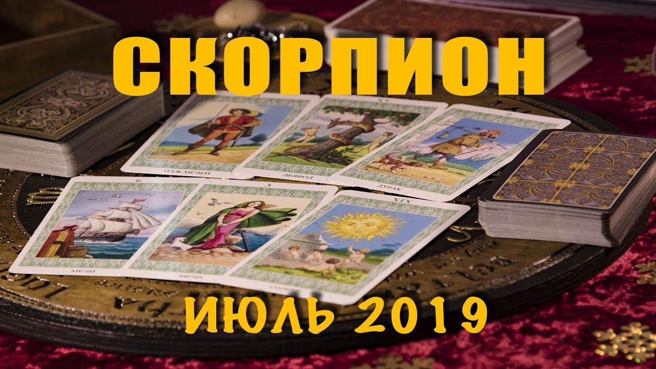СКОРПИОН — ПОДРОБНЫЙ ТАРО-прогноз на ИЮЛЬ 2019. Расклад на Таро.