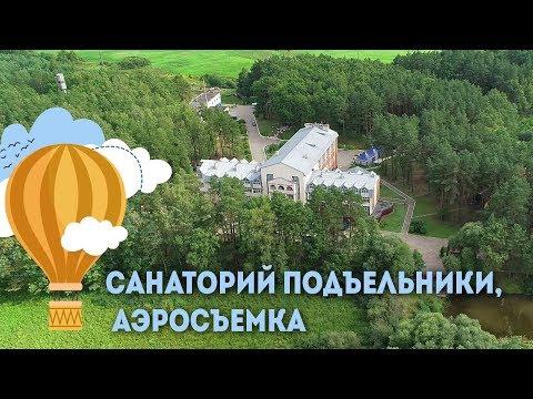 Санаторий Подъельники - аэросъемка, Санатории Беларуси