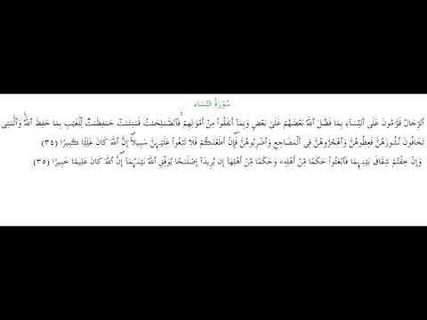SURAH AN-NISA #AYAT 34-35: 27th February 2020