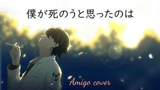 ► 僕が死のうと思ったのは《我曾經也想一了百了》- Amigo cover 中日字幕