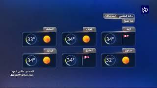 النشرة الجوية الأردنية من رؤيا 8-6-2018