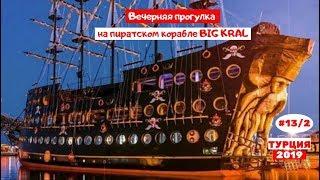 Отдых в Турции Вечерняя прогулка на яхте BIG KRAL Октябрь 2019 Часть 13 2