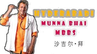 Munna Bhai M.B.B.S Hyderabadi Style  || Shakeel Bhai