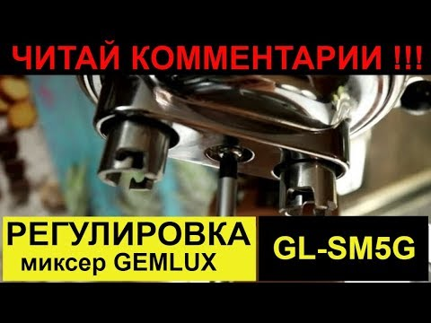 Planetary mixer GEMLUX GL SM5G How to eliminate the problem of bad whipping of proteins RusLanaSolo