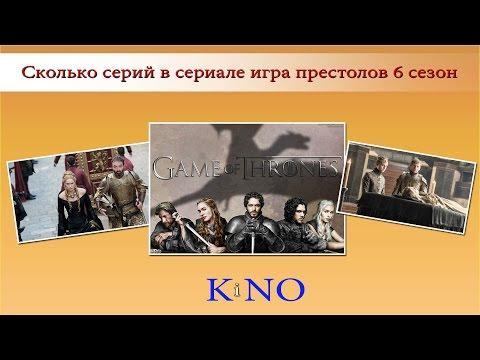 Сколько серий в сериале игра престолов 6 сезон