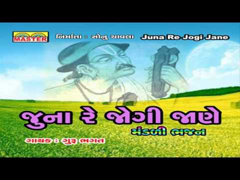 Gujarati Mandali Bhajan || Juna Re Jogi Jane By Guru Bhagat || Gujarati Devotional Songs || Juke Box