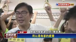2018九合一-高雄台鐵地下化 陳其邁搭末班車見證歷史-民視新聞