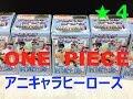 【フランキーを】アニキャラヒーローズ★ワンピース開封Part4【狙え!】ONEPIECE FIG…