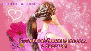 Как сделать красивую причёску для куклы барби безграничные движения