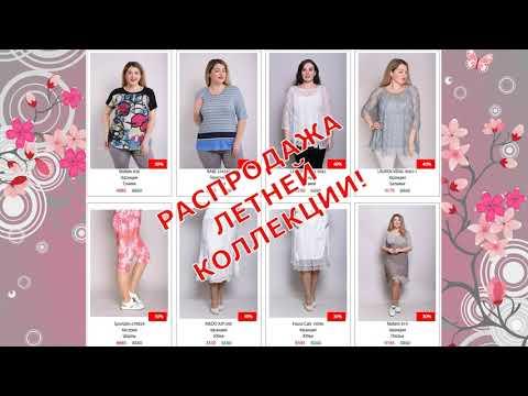 Распродажа летней коллекции женской одежды больших размеров!