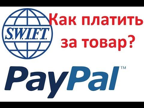 видео: Как перечислять деньги в Китай paypal swift