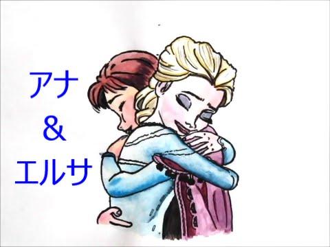 アナと雪の女王 アナ エルサ 描いてみた Drawing Youtube