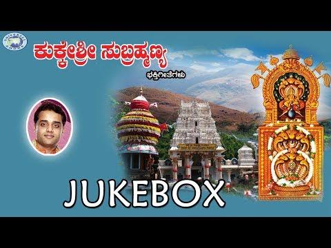 Kukkeshri Subramanya || Swamy Kukkeshri Subramanya || JUKE BOX || Kannada Devotional Songs