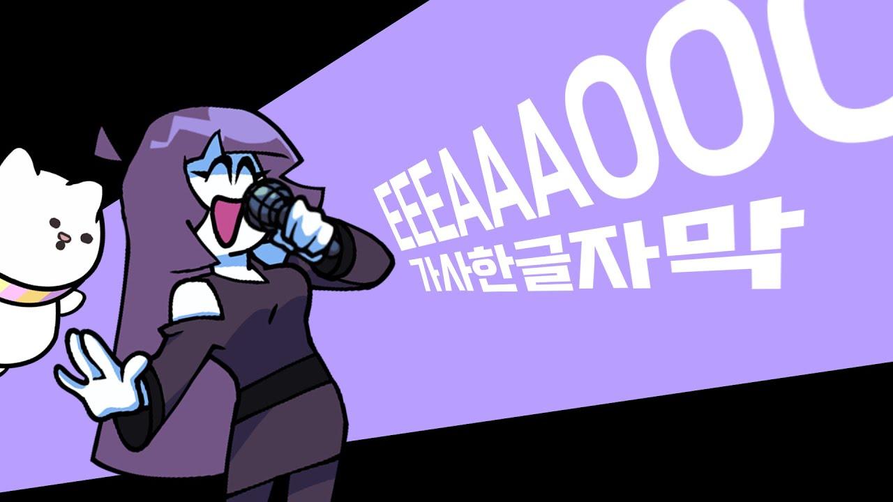 EEEAAAOOO~ 한글자막