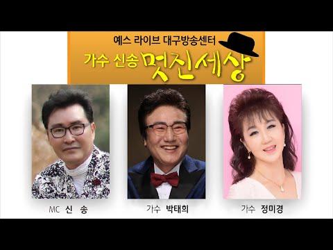 """[Yes Live] """"가수 신송의 멋진 세상"""" #가수신송  #가수박태희 #가수정미경"""