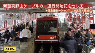 南海 4代目新型高野山ケーブルカー運行開始記念セレモニー③【4K】