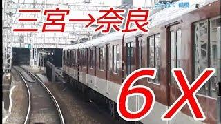 【倍速動画】阪神線・近鉄線前面展望 快速急行 13分で阪神三宮→近鉄奈良