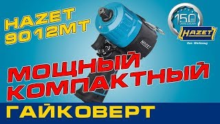 Могучий малыш! Ударный мини-гайковерт HAZET 9012МТ (Germany). Обзор и применение