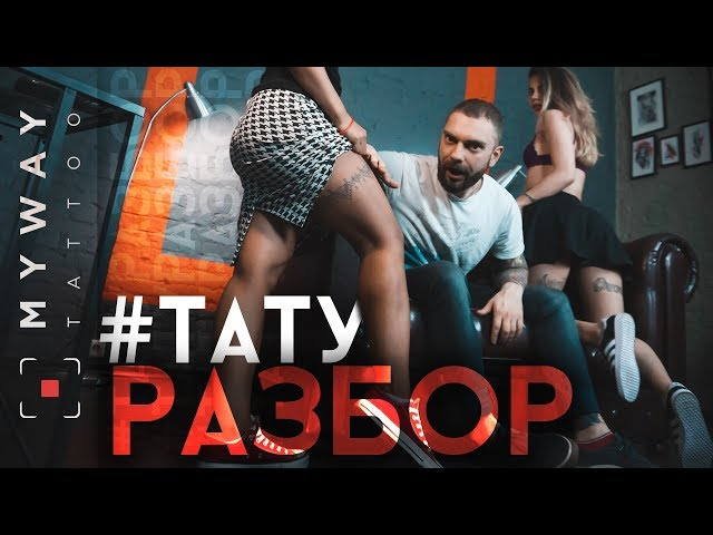 ТАТУРАЗБОР LIVE  - Разделась на съемке! Роксана: татуировки хостес!