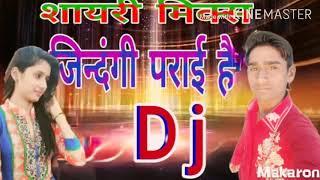 Zindagi Hai Magar Parai Hai shayari wala gana DJ mein