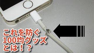 iPhoneの充電コードは100円ちょっとで断線しないようにできる!?