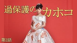 『過保護のカホコ』は、2017年7月12日から日本テレビ系水曜ドラマ枠 で...
